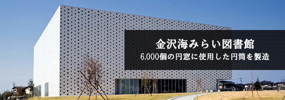 実績紹介・金沢海みらい図書館