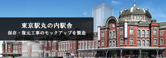 実績紹介・東京駅丸の内駅舎
